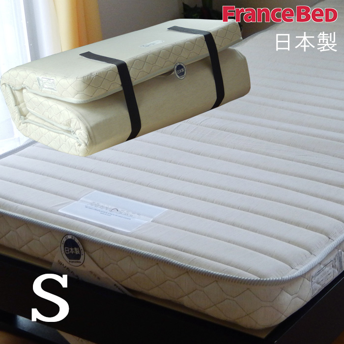 【送料無料/メーカー保証1年付】ラクネスーパー シングル フランスベッド マットレス シングル 三つ折り 折りたためる 日本製/ギフト包装不可
