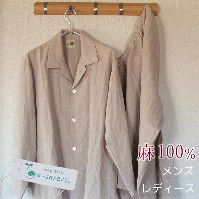 【送料無料】パジャマ 夏 メンズ レディース パジャマ 前開き 麻100% 長そで 長ズボン 日本製 生成