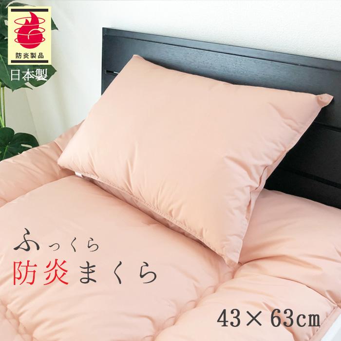 防炎まくら 43×63cm No.47 軽量 0.6kg 洗える ふっくら 難燃性枕 日本製 ASO-2000SE 2202119