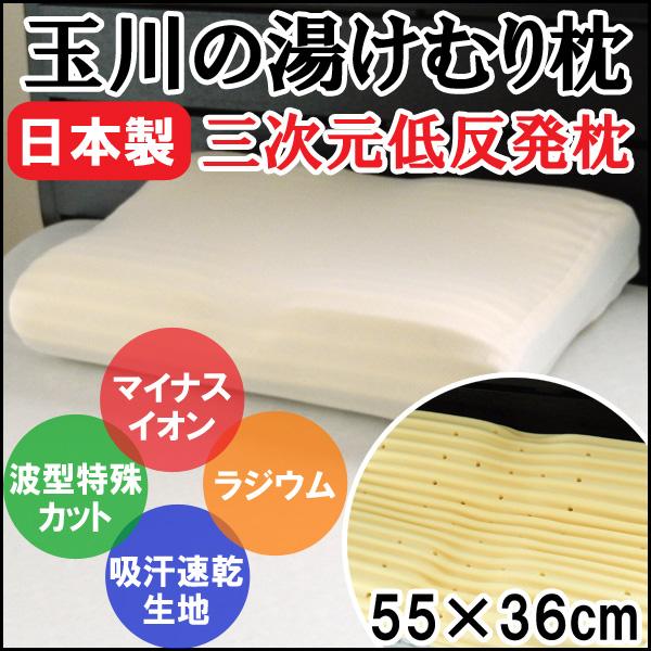 最上の品質な 【日本製 ジンペット 三次元低反発枕】玉川の湯けむり枕 55×36×11~12cm 高さ調整シート付 マイナスイオン 健康サポート 洗えるカバー付き 55×36×11~12cm 健康サポート 洗えるカバー付き, SWJ:ca7df996 --- canoncity.azurewebsites.net