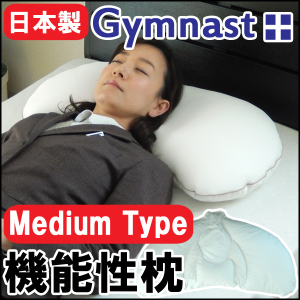 【日本製 Gymnast+ 普通】機能性枕 ジムナストプラス 73×37×3-4cm 高さ調節可能 ワイドタイプ 洗えるまくら オールシーズン ジンペット