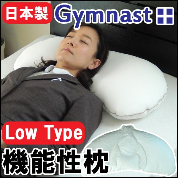 【日本製 Gymnast+ 低め】機能性枕 ジムナストプラス 73×37×2-3cm 高さ調節可能 ワイドタイプ 洗えるまくら オールシーズン ジンペット
