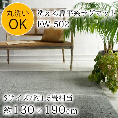 洗える扁平糸ラグマット(FW-502) 130×190 ウォッシャブル 床暖房・ホットカーペット対応 滑りにくい 無地 シンプル 柔らかい