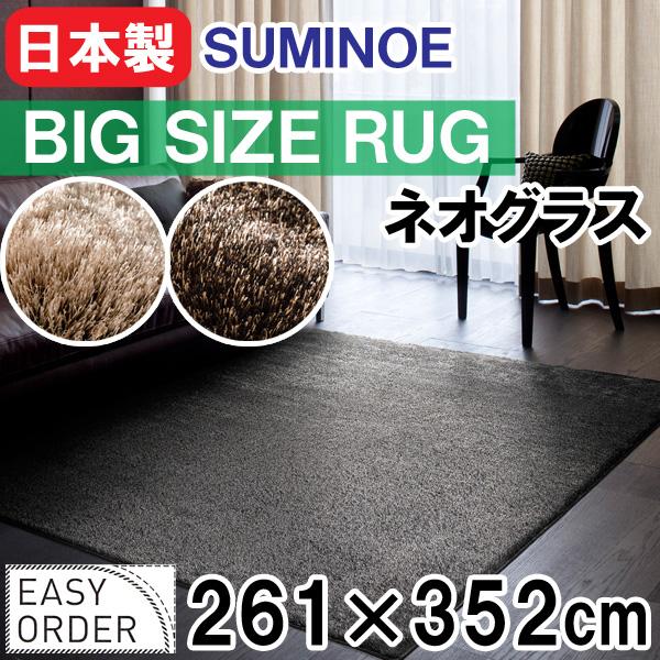 【送料無料】ネオグラス ラグ カーペット 261×352cm スミノエ