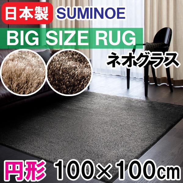【送料無料】ネオグラス ラグ カーペット 円形100×100cm スミノエ