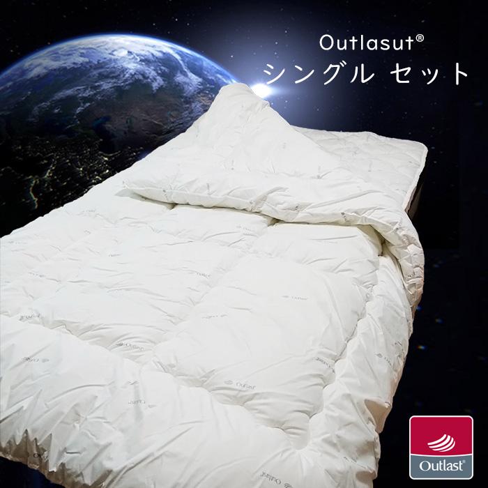 アウトラストは暑い寒いを ちょうどいい にしてくれる 至高 全国送料無料 布団セット シングル アウトラスト 国産 日本製 Outlast NASA OUTLAST 敷きパット 宇宙服 寝具 ハイテク素材 快眠 新生活 上質 セット 掛け布団