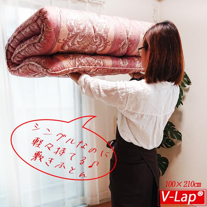 送料無料 V-LAP 三層固綿敷ふとん シングル 日本製 綿100% へたりにくい敷布団 軽量敷きふとん 100×210cm ピンク ブルー VLAP18