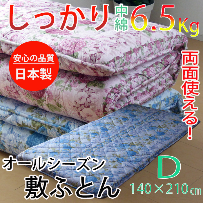 オールシーズン敷き布団 ダブル 140×210cm かため しっかり厚めタイプ RV-03 日本製