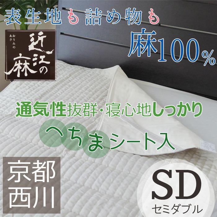 【送料無料】敷きパッド セミダブル 夏用 表生地と詰め物麻100% 通気性抜群で涼しいへちまシート入り 寝心地しっかり 京都西川 洗える 近江の麻 敷パッド