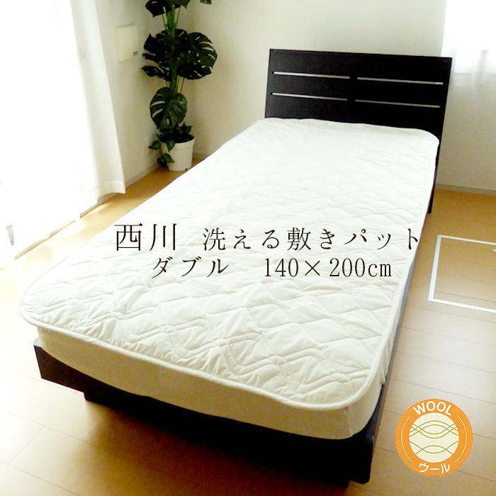 送料無料 東京西川 洗える ウールベットパッド 羊毛敷きパッド 敷きパット パッドシーツ ダブル 140×200cm CNI0601753