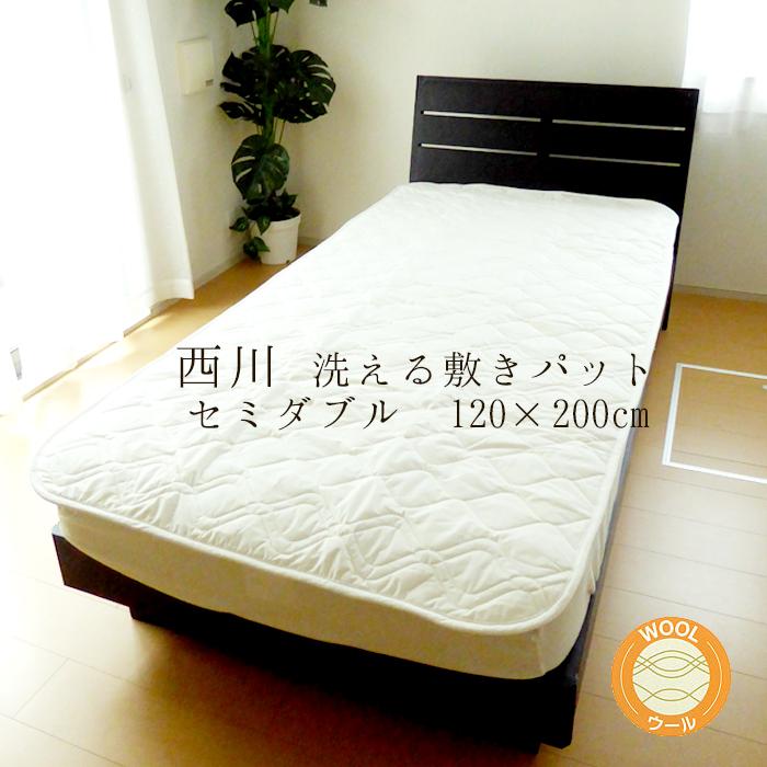 送料無料 東京西川 洗える ウールベットパッド 羊毛敷きパッド 敷きパット パッドシーツ セミダブル 120×200cm CNI0601752