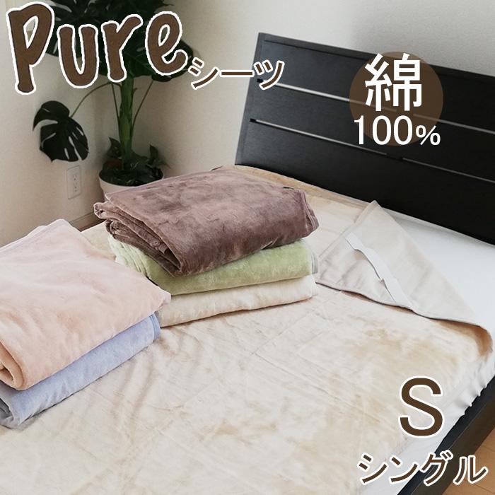 日本製 シーツ シングル 綿100% ピュアシーツ 秋冬用やわらかシール織 四隅ゴム付き ご家庭洗濯機OK AF8090