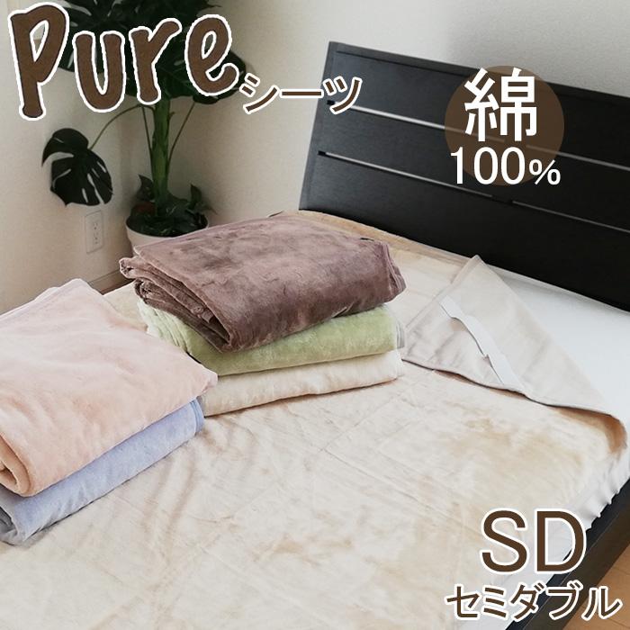 日本製 シーツ セミダブル 125×205cm 綿100% ピュアシーツ 秋冬用やわらかシール織 四隅ゴム付き ご家庭洗濯機OK AF9090