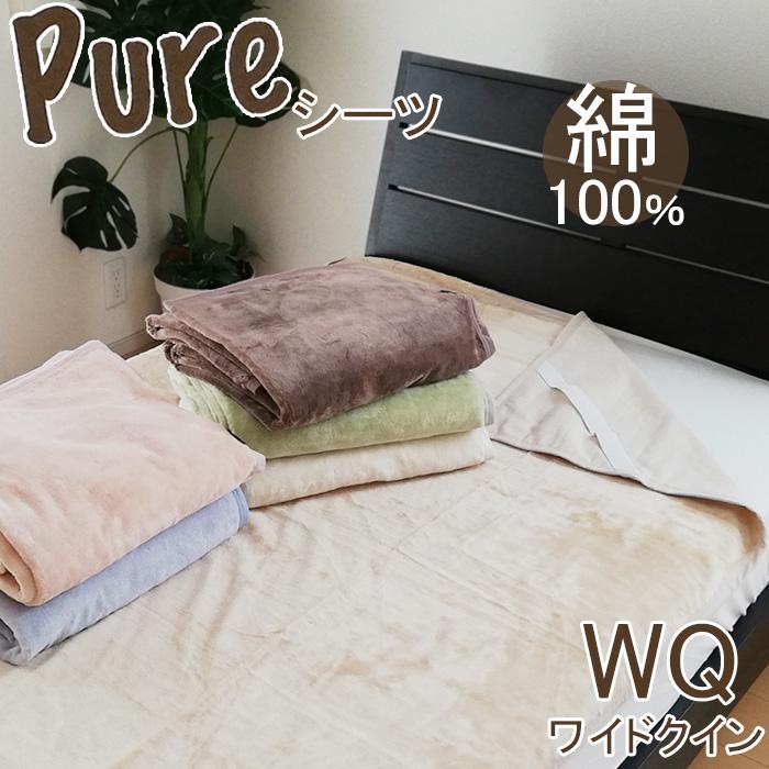 日本製 シーツ ワイドクィーン 160×205cm 綿100% ピュアシーツ 秋冬用やわらかシール織 四隅ゴム付き ご家庭洗濯機OK AF14090
