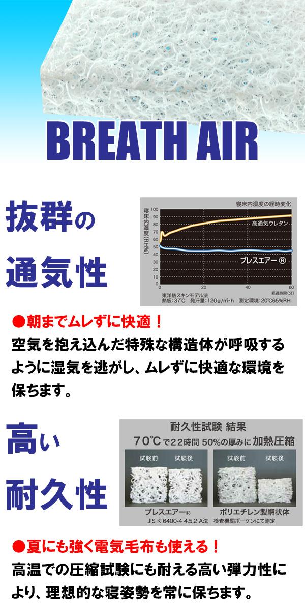 Toyobo breath air 40mm + Dacron batting mattress double superior breathability