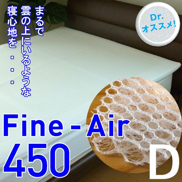 【ファインエアー450 ダブル 敷きパッド 洗える 脱着式】 立体網状構造が体を支える 腰痛対策 寝返りが楽