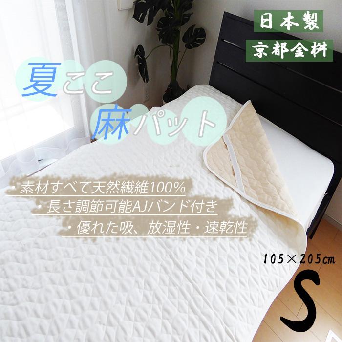 【日本製 京都金桝 天然繊維100% 麻&脱脂綿の敷きパッド シングル S 敷きパット 夏 洗える】夏ここ麻パッド 麻のやさしいひんやり感 洗濯可能 蒸れにくい 涼しい ウォッシャブル 近江の麻