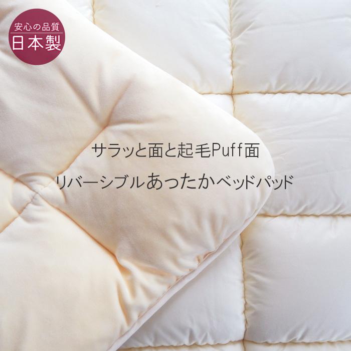 【日本製 浅尾繊維 敷パッド】あったかい敷きパッド 100×200cm シングル 無地 シュレープ中綿 オールシーズン 洗えるリバーシブルベッドパッド