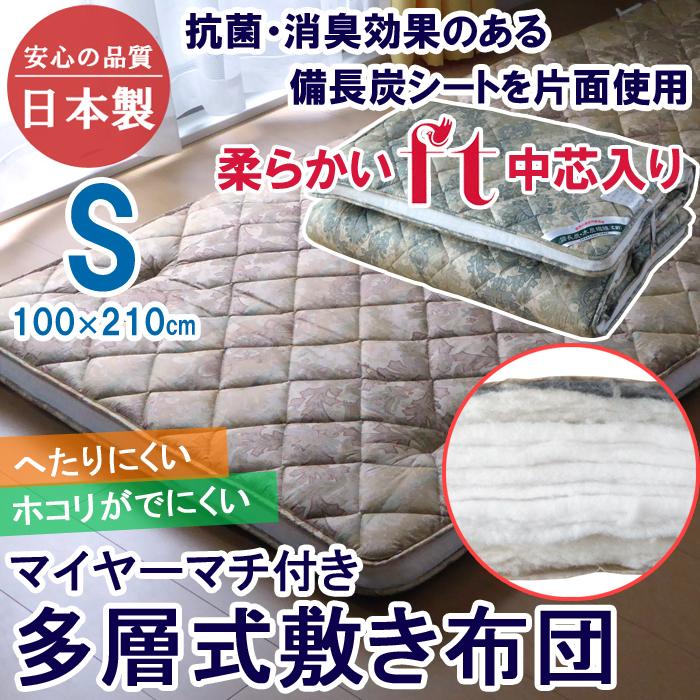 多層式 羊毛混敷き布団 シングル 100×210cm OK-AS-ダリル 備長炭シート 東レFT中芯入り マチ付き 日本製