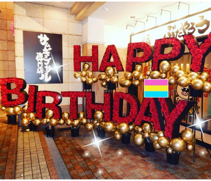 豪華スタンド 文字スタンド バルーンスタンド 愛媛松山 お誕生日 生花スタンド 写真入れ 開店祝い お祝い おしゃれ  バルーン