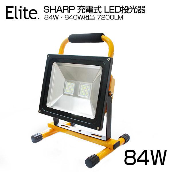 【即納】SHARP 7200LM 84W・840W相当 LED投光器 広角 LED 充電式 ポータブル 投光器 最大9時間可能 LED作業灯 バッテリー搭載 コードレス投光器 軽量 防水加工 充電式ライト 看板灯 集魚灯 駐車場灯 ナイター 昼光色 2階段発光