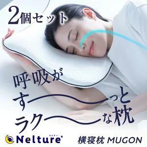 横寝派の為の枕 呼吸がす~っとラク~な枕 セット割 10%OFF SU-ZI 横寝枕 MUGON 横寝用に特殊設計された 気道がす~っとラクに寝れる枕 枕 肩 首 整体 おすすめ 送料無料 快眠枕 ほぐし ストレートネック セール価格 商品追加値下げ在庫復活 快眠 整体師 頚椎 整体枕 安眠 まくら 横向きサポート プレゼント 人気