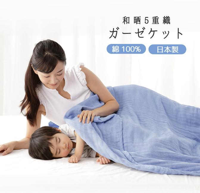 三河木綿 和晒 5重 ガーゼケット シングルサイズ 日本製 ブルー ベージュ 無地 綿100% 送料無料
