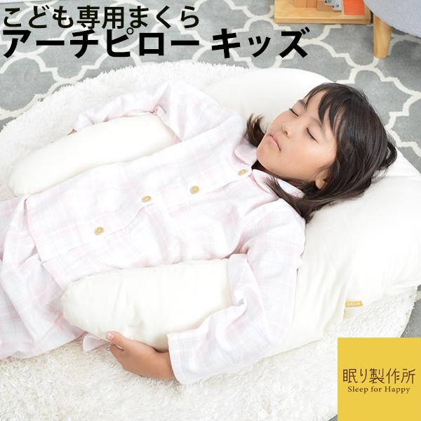 Nemuri Seisakusyo Children S Embraced Pillow Arch Pillow Kids Kids