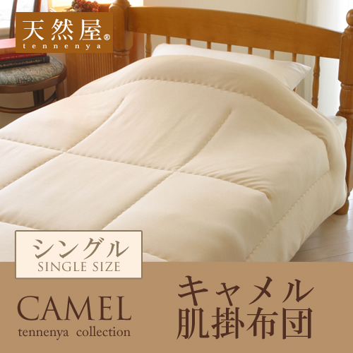 Camel Skin Quilt Single Size 150 X 210 Cm Natural Mountain Domestic Mongolia Bactrian Futon Fuzz Fiber