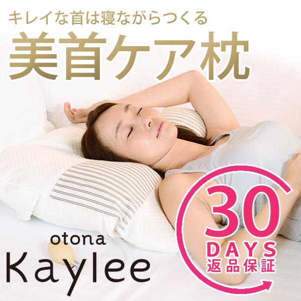 美容枕・美首まくら「otona Kaylee~大人ケイリー~」≪30日間返品保証≫あす楽/送料無料/日本製