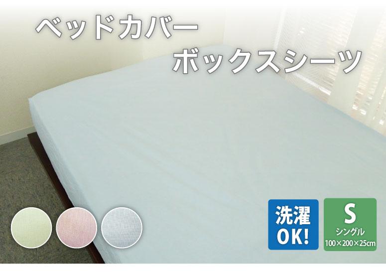 ボックスシーツ ベッドシーツ シングルサイズ ベッドカバー ウォッシャブル 洗えるカバー シングル 100×200×25cm