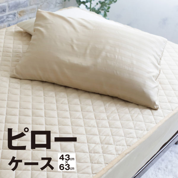 ピローケース まくらカバー 枕カバー 43×63cm カバーリング ピーチスキン加工 寝具カバー