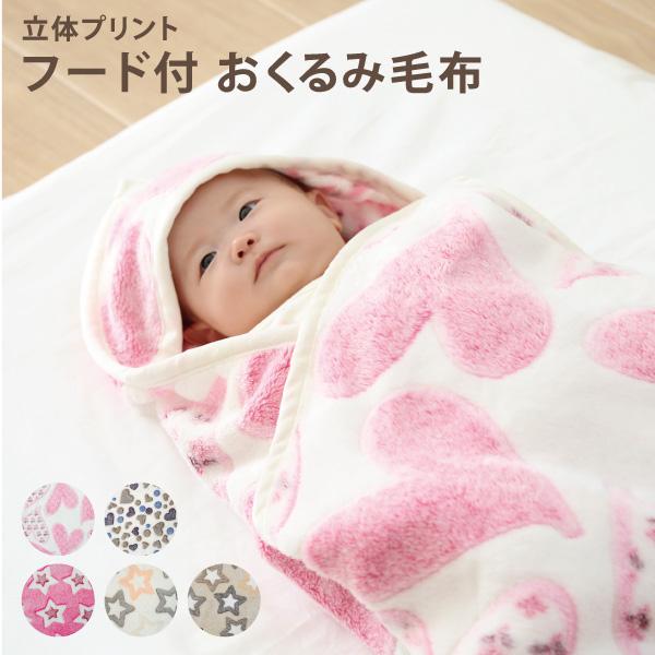 おくるみ フード付き 秋冬 9 20はP10倍 おくるみ毛布 毛布 通販 激安◆ 新生児 ベビー 出産 秀逸 赤ちゃん毛布 かわいい 乳児 赤ちゃん