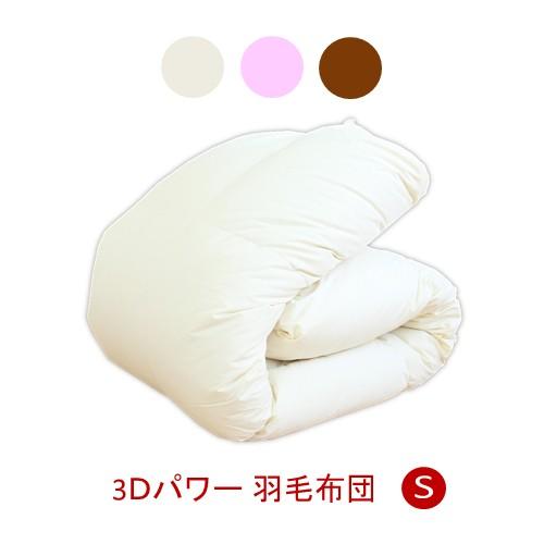 ★【送料無料】3Dパワー 羽毛布団 シングル UFSL-0138 [ 寝具 布団 羽毛 羽根 ]