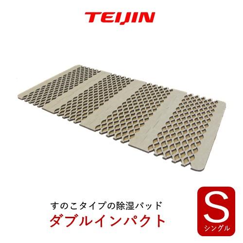TEIJIN 結露 対策 すのこ型除湿マット ダブルインパクト ベルオアシス使用 シングル テイジン