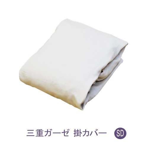 掛布団カバー セミダブル 三重ガーゼ 日本製 KCSD-0270
