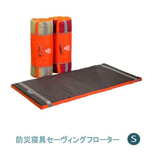【送料無料】セービングフローター シングル 防災寝具 敷き布団 災害対策布団 SFSL-0259