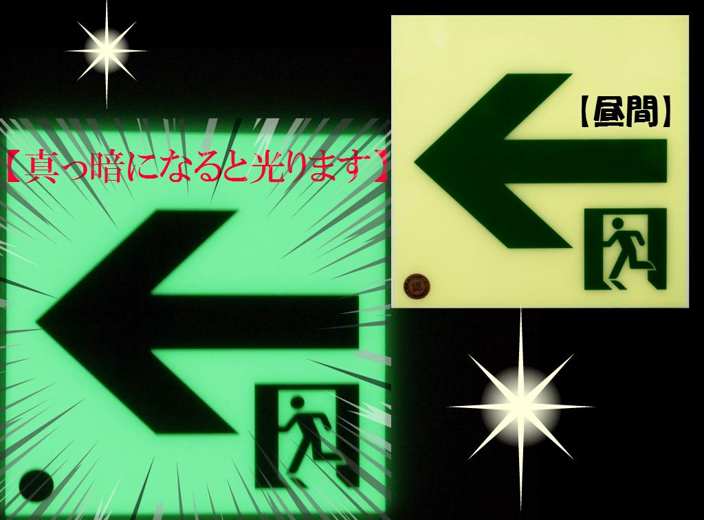 「ポイント3倍!!送料無料」高輝度蓄光式誘導標識ルミノーバサインS50UG-FD-A 【消防認定品】【UPW-120-L】【最高級グレード】