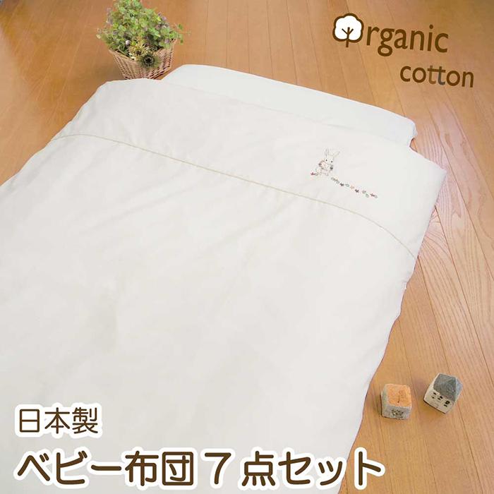 ベビー布団 セット 日本製オーガニックベビー布団セット7点 プロヴァンス