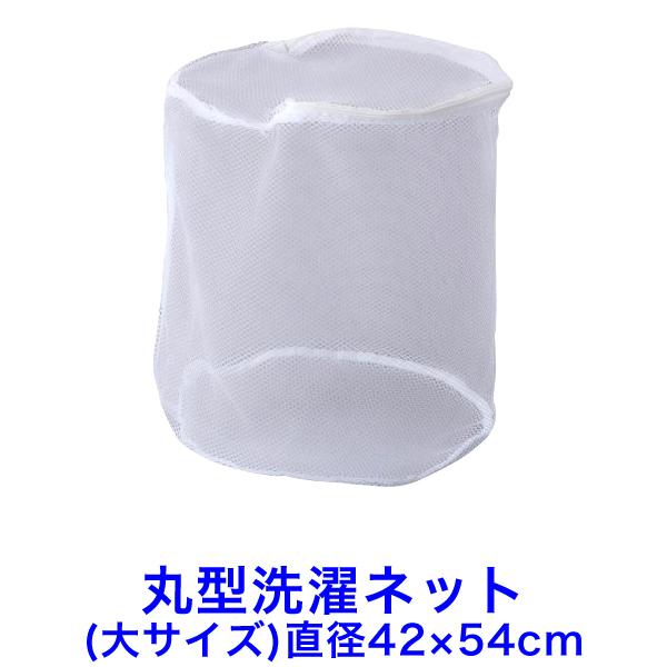 【※メール便対応(日時指定・代引不可)】丸型洗濯ネット(大サイズ)【直径42×54cm】