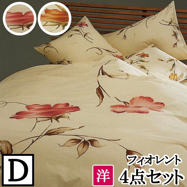 【LANCETTI ランチェッティ】【フィオレント】寝具カバー4点セット【ダブルサイズ/ベッドタイプ】【布団カバーセット】