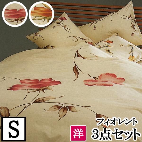 【LANCETTI ランチェッティ】【フィオレント】寝具カバー3点セット【シングルサイズ/ベッドタイプ】【布団カバーセット】