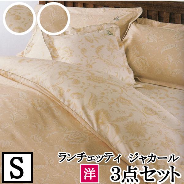 【LANCETTI ランチェッティ】【ジャカール】寝具カバー3点セット【シングルサイズ/ベッドタイプ】【布団カバーセット】