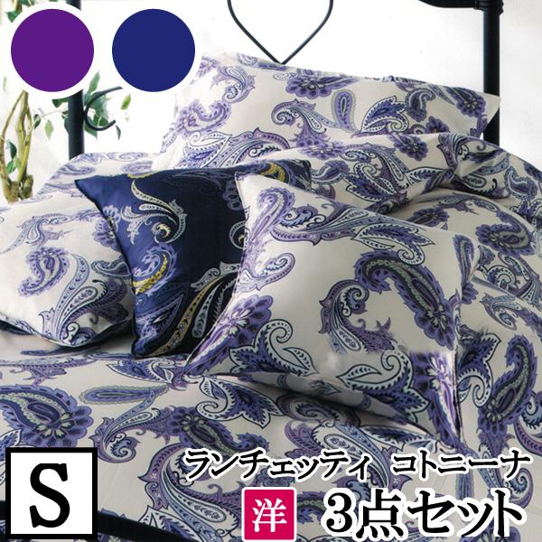 【LANCETTI ランチェッティ】【コトニーナ】寝具カバー3点セット【シングルサイズ/ベッドタイプ】【布団カバーセット】