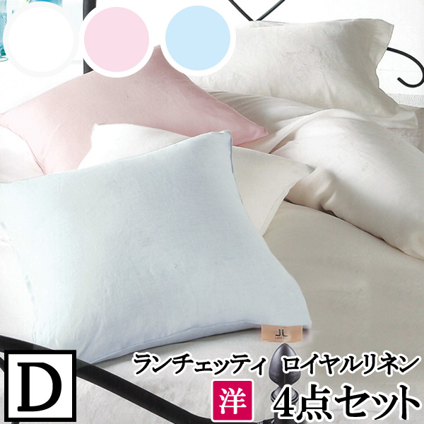 【LANCETTI ランチェッティ】【ロイヤルリネン】寝具カバー4点セット【ダブルサイズ/ベッドタイプ】【布団カバーセット】