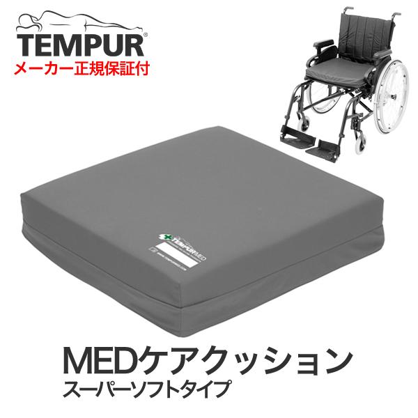 テンピュール MED ケアクッションスーパーソフトタイプ[縫製タイプ]【テンピュール ジャパン 正規品・TEMPUR・健康器具】