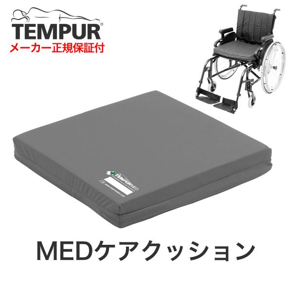 テンピュール MED ケアクッション[縫製タイプ]【テンピュール ジャパン 正規品・TEMPUR・健康器具】