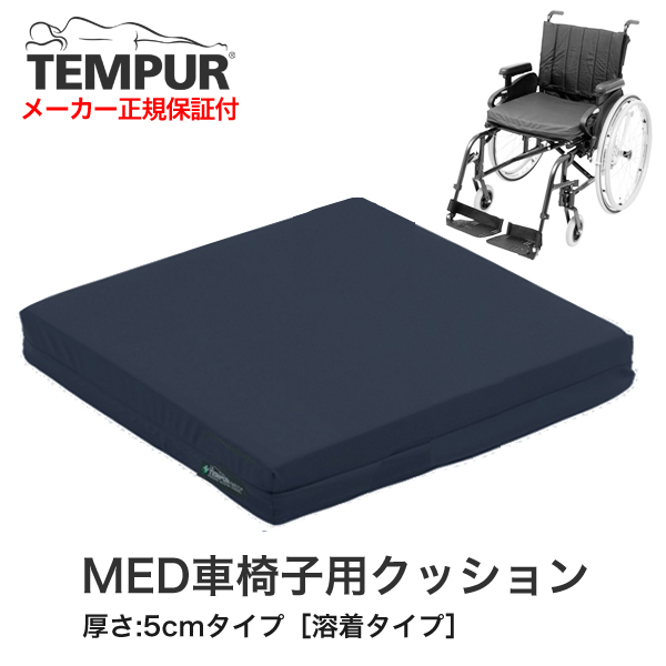 MED車椅子用クッション厚さ:5cmタイプ[溶着タイプ]【テンピュール ジャパン 正規品・TEMPUR・健康器具】