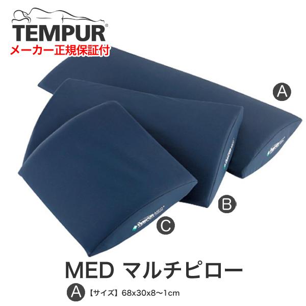 テンピュール MEDマルチピローAサイズ[縫製タイプ]【テンピュール ジャパン 正規品・TEMPUR・健康器具】