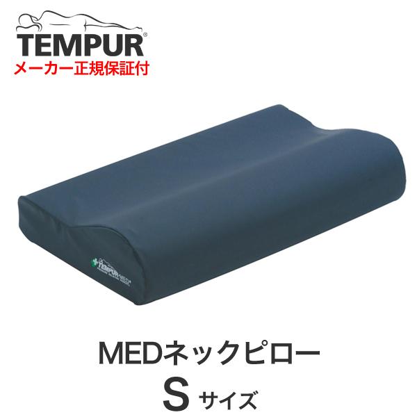 MEDネックピローSサイズ【テンピュール ジャパン 正規品・TEMPUR・健康器具】